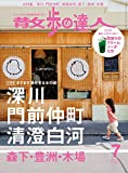 散歩の達人 2016年 07月号 [雑誌]