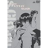 ファンディスク スクライド シルバー [DVD]