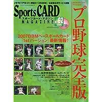 Sports CARD MAGAZINE (スポーツカード・マガジン) 2007年 05月号 [雑誌]