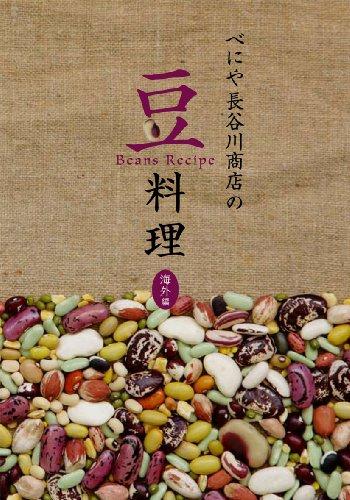 べにや長谷川商店の豆料理 海外編の詳細を見る