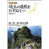 埼玉の自然をたずねて (日曜の地学)