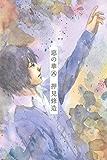 惡の華(8) (週刊少年マガジンコミックス)