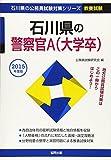 石川県の警察官A(大学卒) 2015年度版 (石川県の公務員試験対策シリーズ)