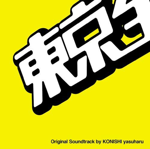 日本テレビ系水曜ドラマ「東京全力少女」オリジナル・サウンドトラック