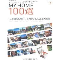 MY HOME 100選 vol.7―建てたい家がきっと見つかる! 「こう暮らしたい!」をカタチにした家大集合 (別冊新しい住まいの設計 171)