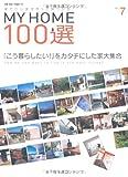 MY HOME 100選 vol.7―建てたい家がきっと見つかる! 「こう暮らしたい!」をカタチにした家大集合 (別冊新しい住まいの設計 171) 画像