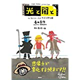 ONE PIECE picture book 光と闇と ルフィとエースとサ..