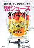 酵素たっぷりで「やせ体質」になる! 「朝ジュース」ダイエット (講談社の実用BOOK)