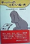 サーバーのイヌ・いぬ・犬 (1982年)