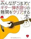 みんながつまずくギター弾き語りの難関をクリアする本 (CD付き) 画像
