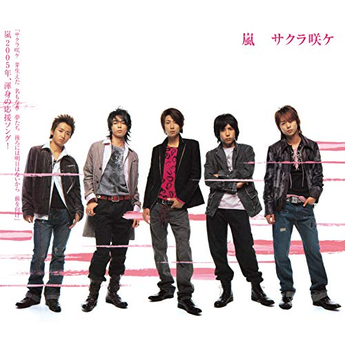 嵐【5×20 All the BEST!! 1999-2019】アルバム全曲解説!5人の軌跡がここにの画像
