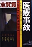 医療事故 (光文社文庫)