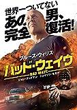 バッド・ウェイヴ[DVD]