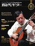 現代ギター 2017年11月号 (2017-10-31) [雑誌]
