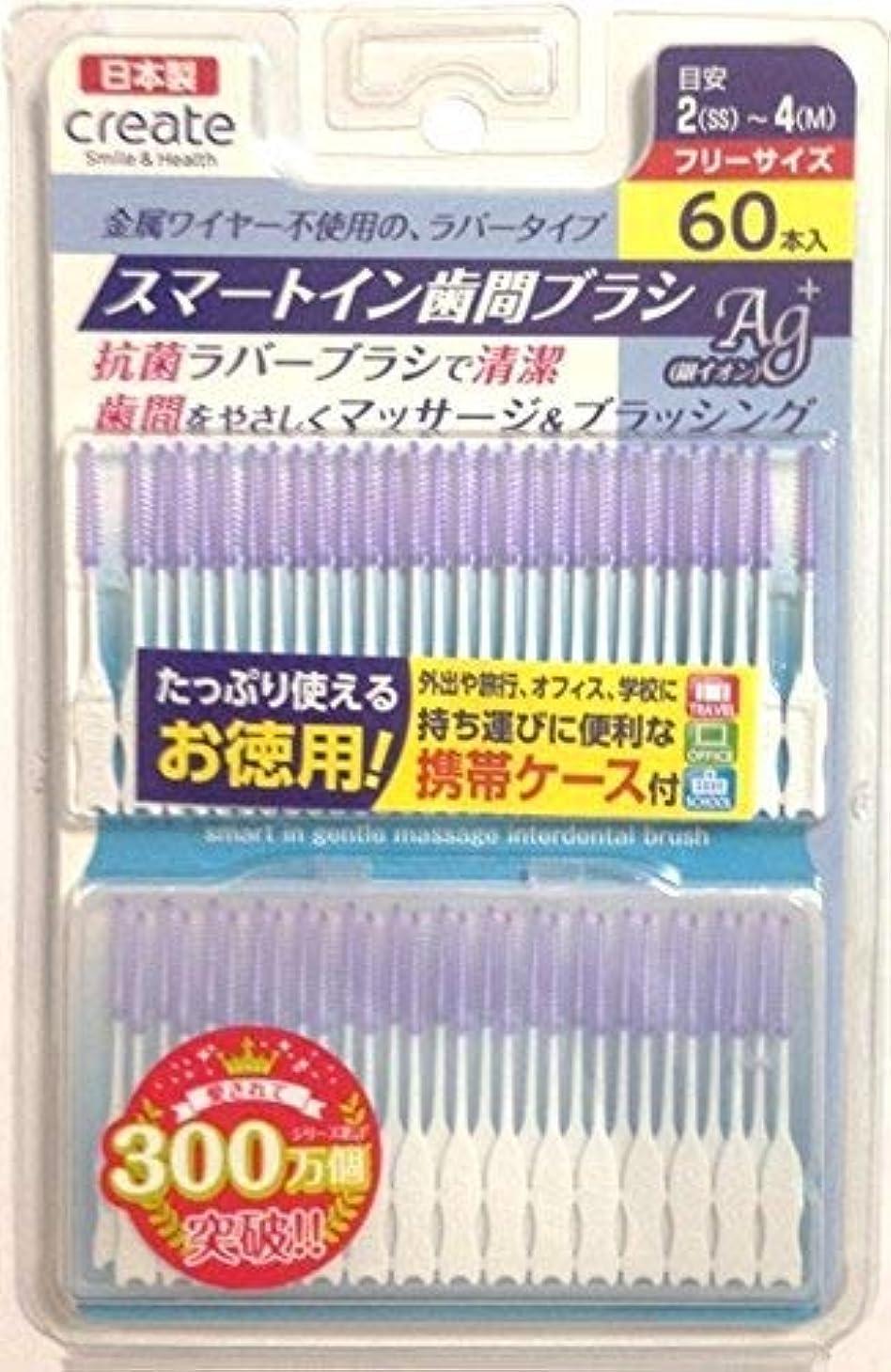 軍隊照らす降雨クリエイト スマートイン歯間ブラシ 2(SS)-4(M) 金属ワイヤー不使用?ラバータイプ お徳用 60本×2個