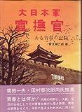 大日本軍宣撫官―ある青春の記録 (1970年)