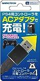 PS4コントローラ用コンバータ『コントローラ充電コンバータ4』 - PS4
