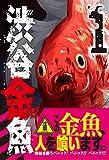 渋谷金魚 / 蒼伊宏海 のシリーズ情報を見る