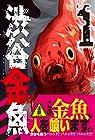 渋谷金魚 第1巻