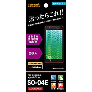 レイ・アウト Xperia A SO-04E用...の関連商品3
