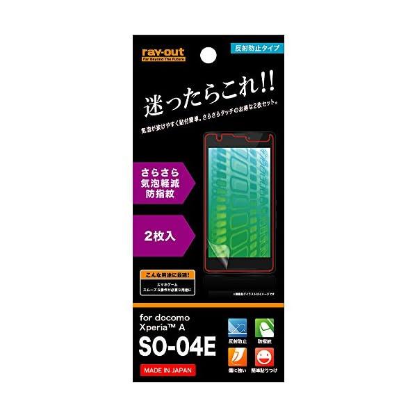 レイ・アウト Xperia A SO-04E用 ...の商品画像