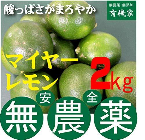 国産 無農薬 マイヤーレモン 2kg※季節限定品★送料無料 宅配便★有機JAS(無農薬・無添加)★熊本県産★2kgは約20個です。★ノーワックス★オーガニックレモン【注】多少黄色くなっている場合もあります。