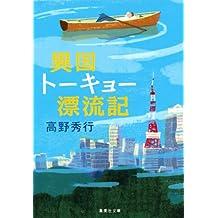 異国トーキョー漂流記 (集英社文庫)