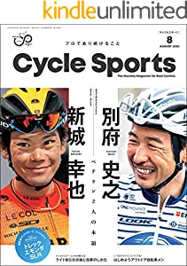 CYCLE SPORTS (サイクルスポーツ) 2020年 8月号 [雑誌]