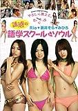 誘惑の語学スクール in ソウル[DVD]