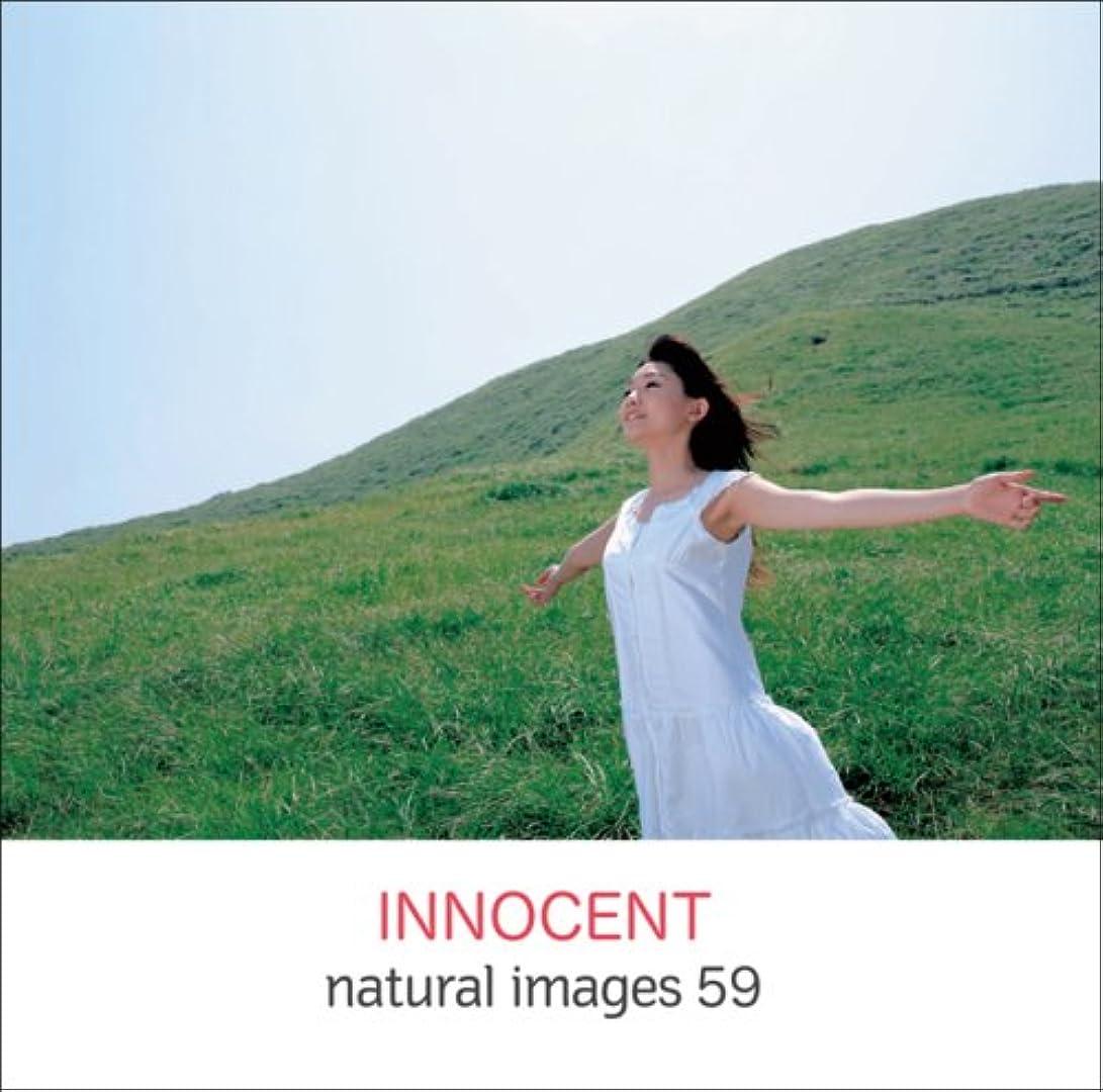 フリル高揚した疫病natural images Vol.59 INNOCENT