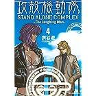 攻殻機動隊 STAND ALONE COMPLEX ~The Laughing Man~(4) (KCデラックス ヤングマガジン)