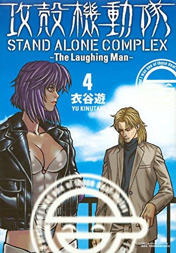 攻殻機動隊 STAND ALONE COMPLEX ~The Laughing Man~(4)<完> (KCデラックス ヤングマガジン)