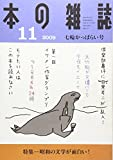 本の雑誌 317号