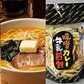 高砂食品 青森味噌カレー牛乳ラーメン 煎餅セット 2人前+1袋