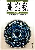 建窯瓷―鑑賞と鑑定 (中国名窯名瓷シリーズ)