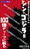 『シン・ゴジラ』を100倍ディープに観る: 岡田斗司夫ゼミスペシャル