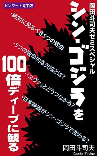 『シン・ゴジラ』を100倍ディープに観る: 岡田斗司夫ゼミス...