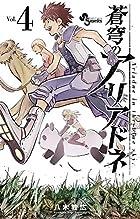 蒼穹のアリアドネ 第04巻