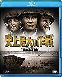 史上最大の作戦<2枚組> [Blu-ray]