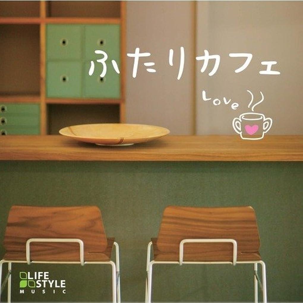 脊椎中古経験デラ ふたりカフェ?LOVE DLDH-1858
