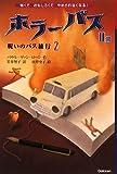 ホラーバス第2期 呪いのバス旅行〈2〉