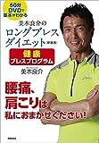 美木良介のロングブレスダイエット 健康ブレスプログラム <新装版> 画像