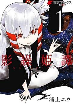 影繰姫譚 1 (電撃コミックスNEXT)