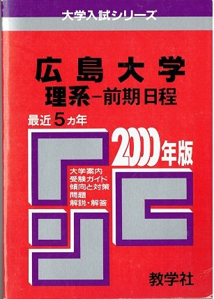 広島大学理系-前期日程―問題と対策 (大学入試シリーズ (2000年版))