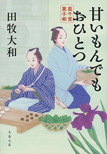 甘いもんでもおひとつ 藍千堂菓子噺 (文春文庫)の詳細を見る