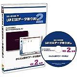 LAN DISKデータ取り出しHDD2台用