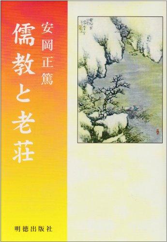 儒教と老荘