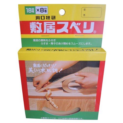 川口技研 敷居すべりテープ 敷居スベリ 一般用 C-1808