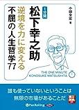 1分間松下幸之助 逆境を力に変える不屈の人生哲学77 (<CD>)