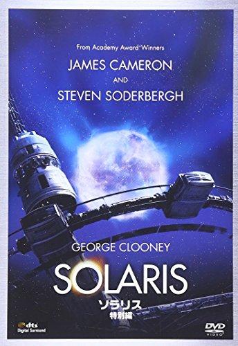 ソラリスのイメージ画像